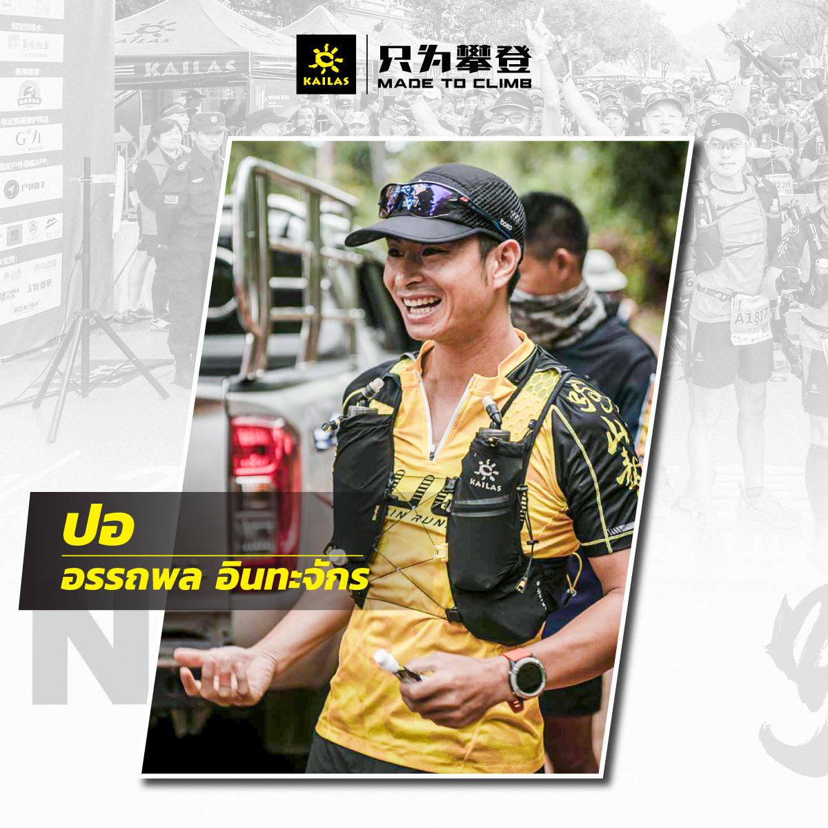 Kailas Trail Running Team