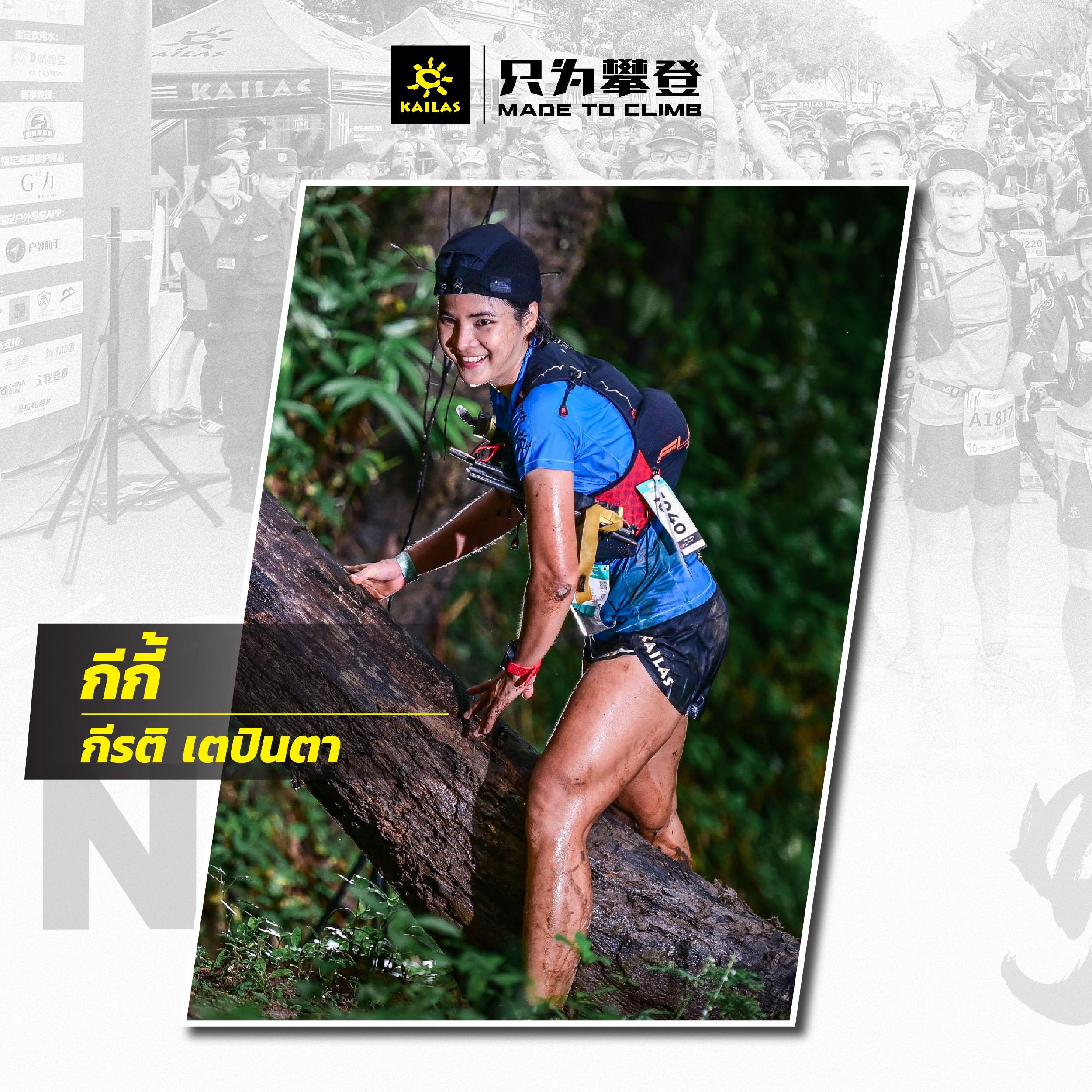 Kailas Trail Running Team Thailand